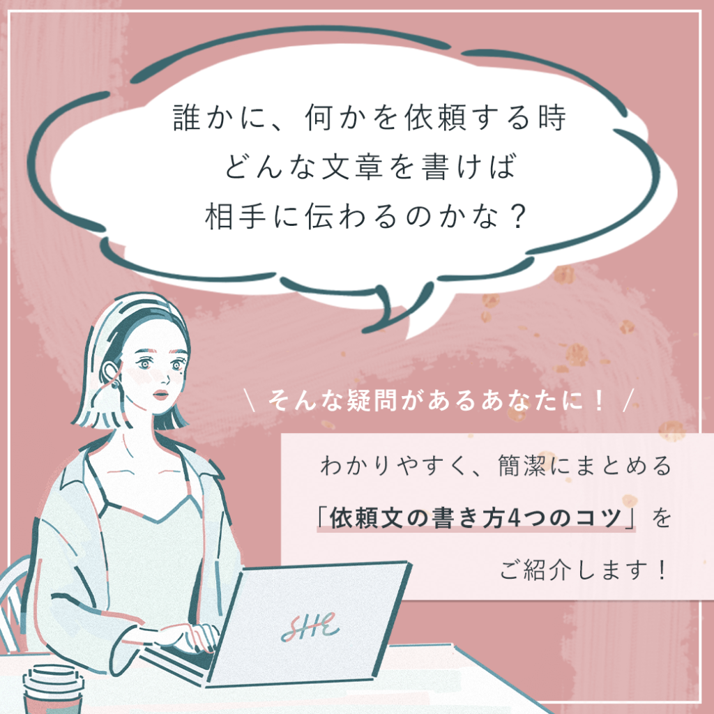 仕事ができる人の「依頼文の書き方」02