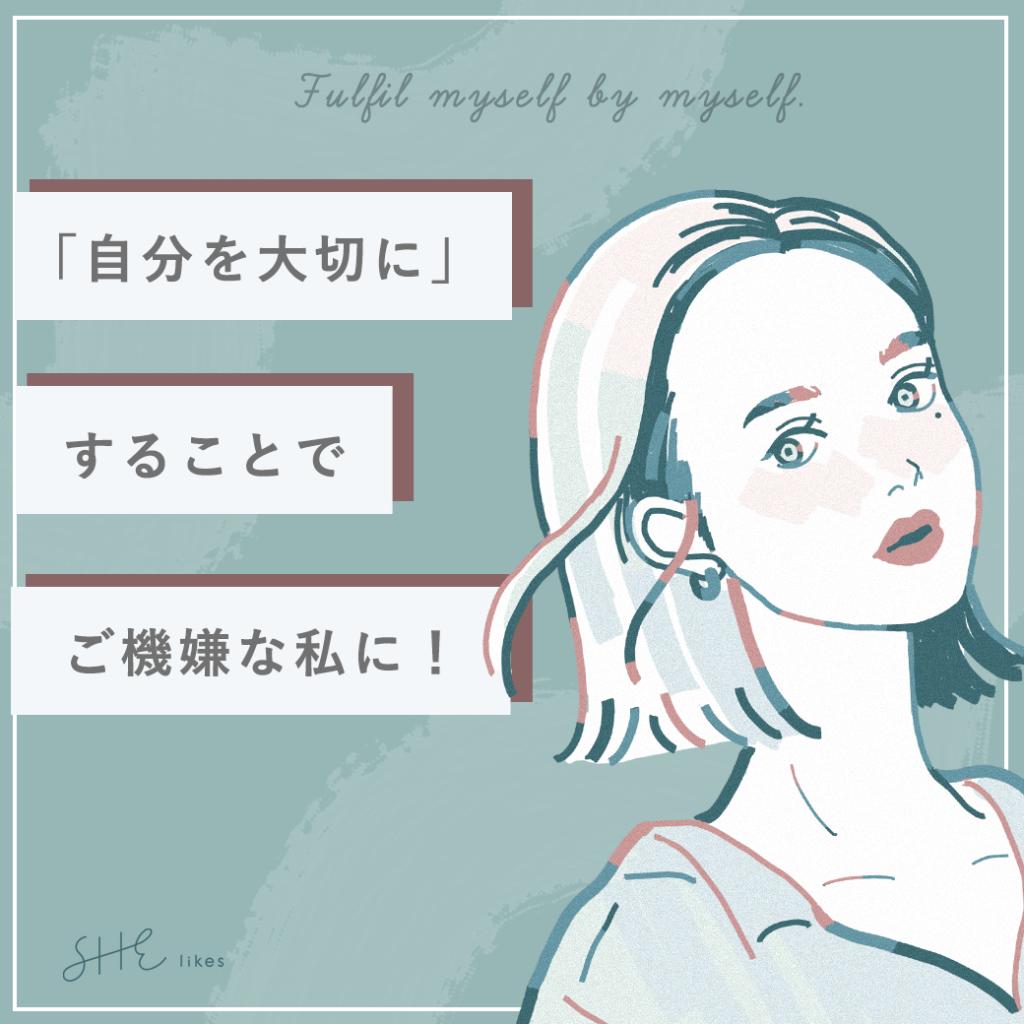 自分の機嫌をとる気分転換術6