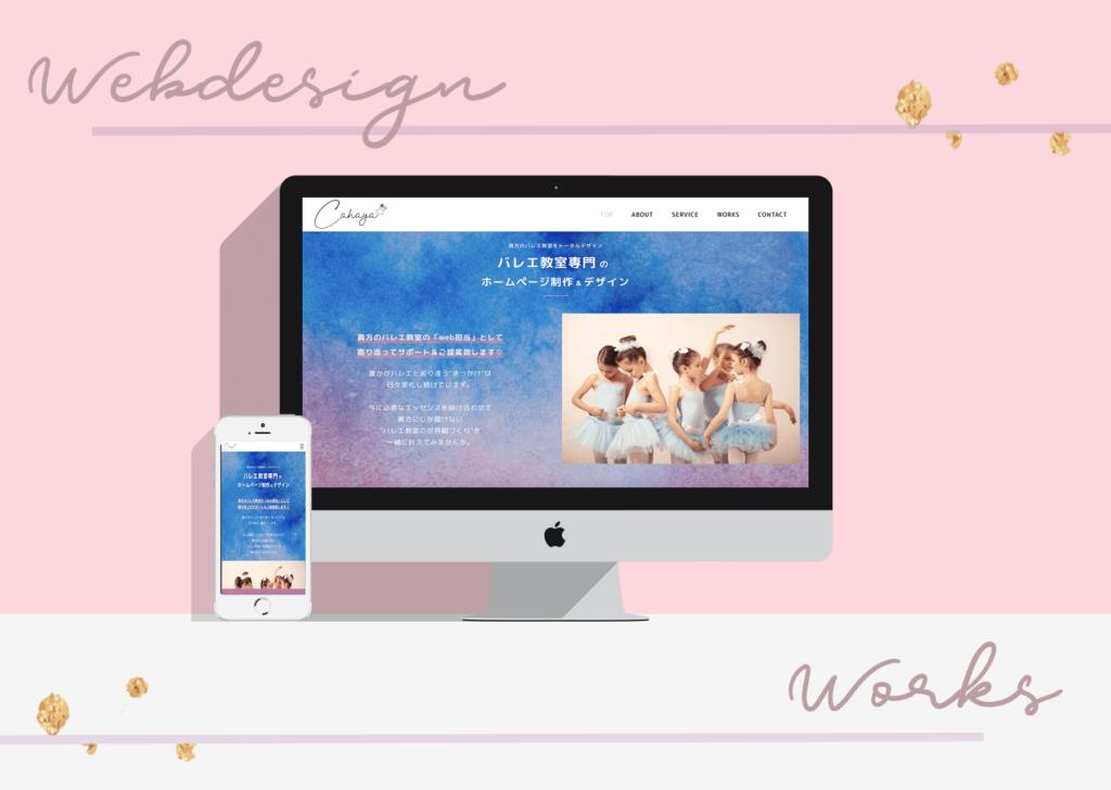 webデザインの実績紹介