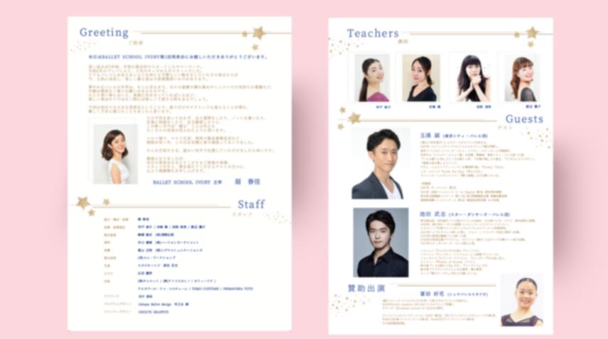 BALLET SCHOOL IVORY様プログラム制作2