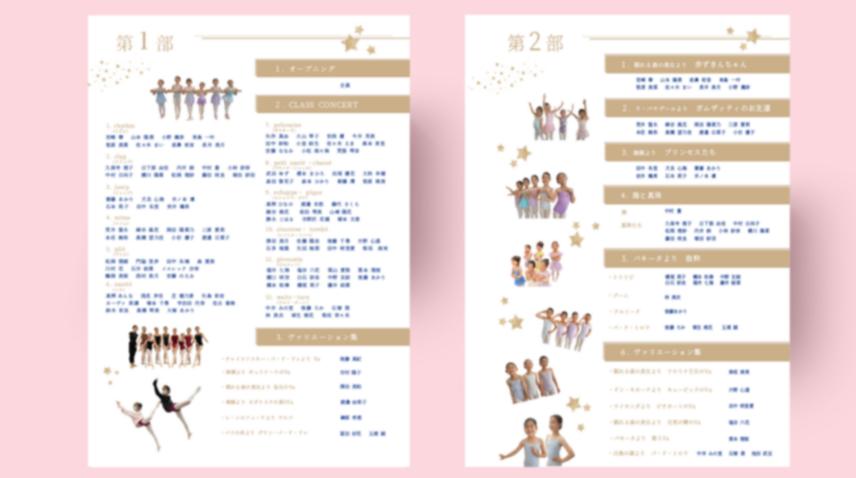 BALLET SCHOOL IVORY様プログラム制作3
