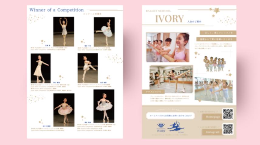 BALLET SCHOOL IVORY様プログラム制作6